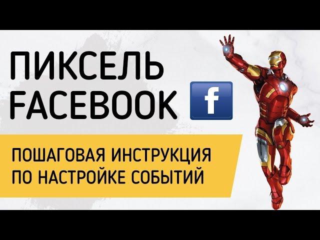 Пиксель Facebook  Пошаговая инструкция по настройке событий