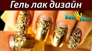 ✦Гель лак дизайн - Золотой Маникюр на коротких ногтях
