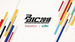 PBIC 2018 Thailand Qualifier Rebroadcast