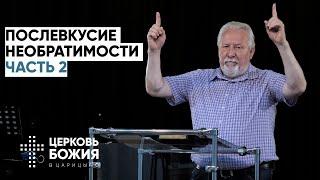 Послевкусие необратимости Часть 2 Сергей Ряховский cogmos