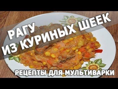 Рецепты блюд. Рагу из куриных шеек в мультиварке простой рецепт приготовления