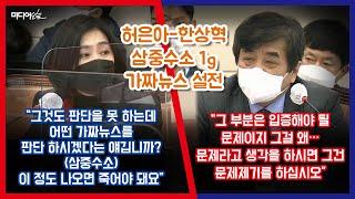 허은아-한상혁 삼중수소 1g 가짜뉴스 설전