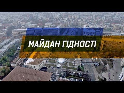 Д/ф 'Майдан Гідності'