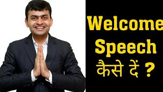How to give welcome speech in hindi ?