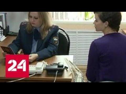 Технический сбой сделал паспорта некоторых россиян недействительными - Россия 24