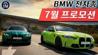 BMW7월프로모션 #BMW할인 #수입차프로모션 #520i할인 #1시리즈 #2시리즈 #3시리즈 #4시리즈 #5시리즈 #6시리즈 #7시리즈 #8시리즈 #X1 #X2 #X3 #X4 #X5 ...