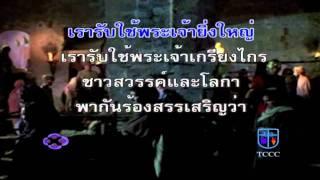 เพลงนมัสการ-เมดเลย์คาราโอเกะ #1