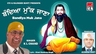 Muk Jana - K L Chand - Guru Ravidass Ji Bhajan - New Songs 2015 - Shabad Gurbani Kirtan