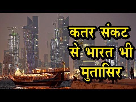 Qatar के सात देशों से रिश्ते टूटने से बढ़ी India की चिंता !!