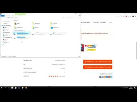 Как скачать Comctl32.dll - Ошибка, на компьютере отсутствует файл