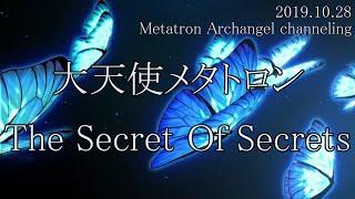 チャネラー:Metatron Archangel https://youtu.be/-arCo3V9HGM 翻訳者:愛の真地球創造 http://eli6018.xsrv.jp/the-secret-of-secrets-part1/ 訳注:Pleiades 1 Message ...