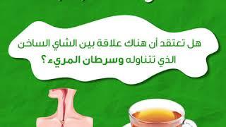 هل تعتقد ان هناك علاقة بين الشاي وسرطان المريئ  - ويب طب