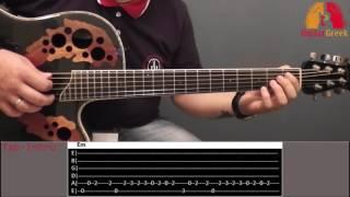 Μάθημα κιθάρας: Πριγκιπέσα (Teaser)