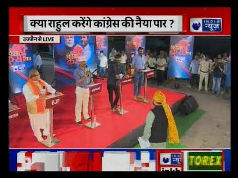 Kissa Kursi Ka 2018: क्या राहुल गाँधी करेंगे कांग्रेस की नैया पार ? अबकी बार किसकी सरकार ?
