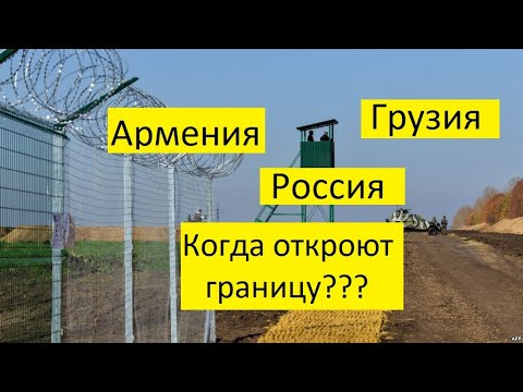 Когда откроют границы????Армения.Грузия.Россия