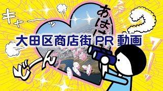 アニメで大田区商店街PR