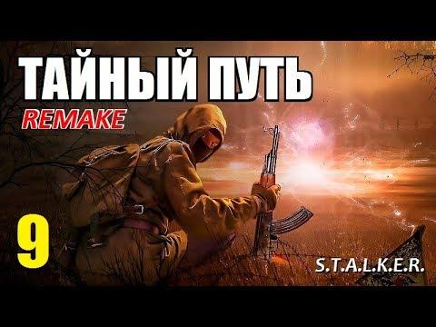 СТАЛКЕР - ТАЙНЫЙ ПУТЬ REMAKE - 9 серия - МРАЧНАЯ ПРИПЯТЬ и СПАСЕНИЕ СТРЕЛКА