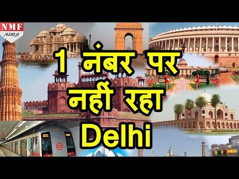 Delhi नहीं रहा World का No. 1 Polluted City, WHO के Report में खुलासा