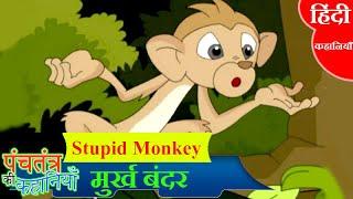 Panchatantra Kahaniya | Funny Stories | Season 1 | Episode 17 | Stupid Monkey | हिंदी कहानियां
