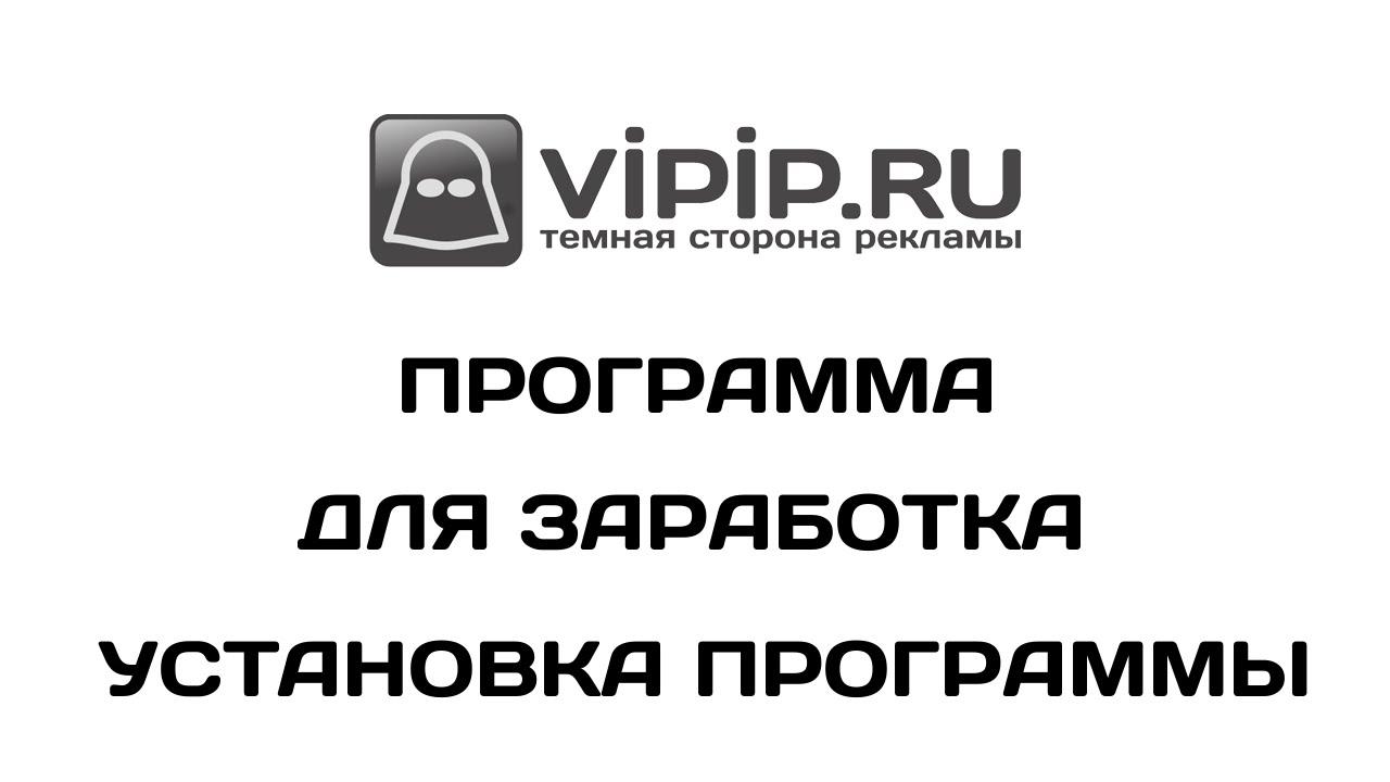 Vipip ru программа скачать