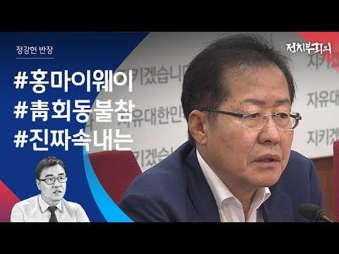 [정치부회의] 홍준표 '몽니'…그는 왜 불참을 고집하는걸까