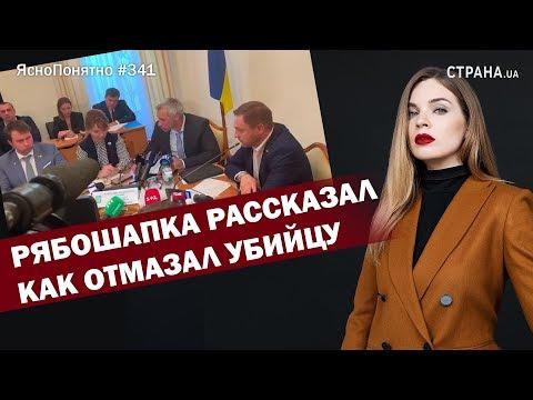 Рябошапка рассказал как отмазал убийцу   ЯсноПонятно #341 By Олеся Медведева