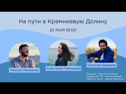 На пути в Кремниевую долину // Онлайн-встреча // 25 мая 18:00