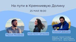 На пути в Кремниевую долину // Онлайн-встреча // 25 мая 18:00 смотреть онлайн в хорошем качестве бесплатно - VIDEOOO