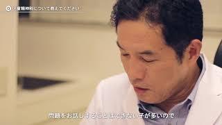 吉川クリニック~児童精神科について~TEL:03-5840-567