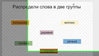 Интерактивный рабочий лист