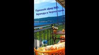 Прямой эфир 5 Аренда в Черногории