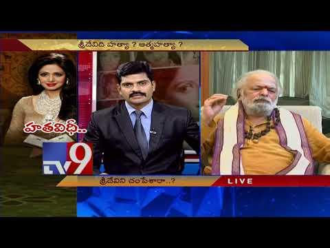 Sridevi's death not an accident but a murder? - TV9