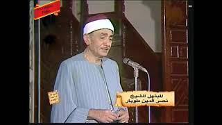 المبتهل الشيخ نصر الدين طوبار كامل( بدون إعلانات)