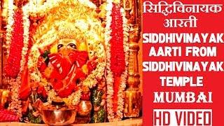Siddhivinayak Aarti from Siddhiviniyak Temple Mumbai,Deva Shri Ganesha,Vignharta Shree Siddhivianyak