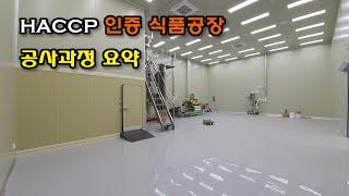 [놀] HACCP(해썹) 인증 식품공장 인테리어, 익스…