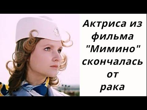 """Ушла из жизни ЗВЕЗДА фильма """"МИМИНО"""" - Татьяна Паркина"""