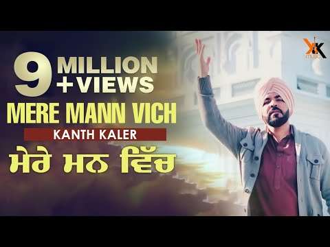 MERE MANN VICH | KANTH KALER | NEW PUNAJBI SONG 2017 | FULL VIDEO HD