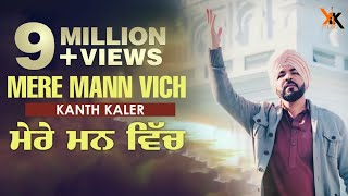 MERE MANN VICH | KANTH KALER | NEW PUNAJBI DEVOTIONAL  SONG 2017 | FULL VIDEO HD