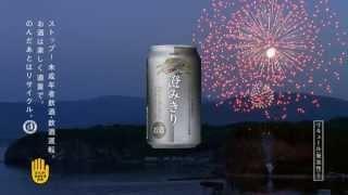 TVCM コマーシャル キリンビール 2013CM一覧 . キリンビール 澄みきり ...
