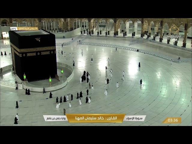 بث مباشر || قناة القرآن الكريم Makkah Live