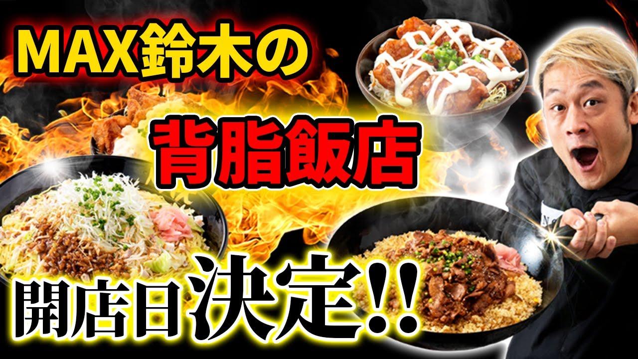 の 脂 飯店 鈴木 max 背