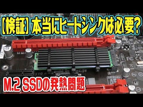 【自作PC】M.2 SSDの発熱問題!本当にヒートシンクは必要なのか?検証してみた!