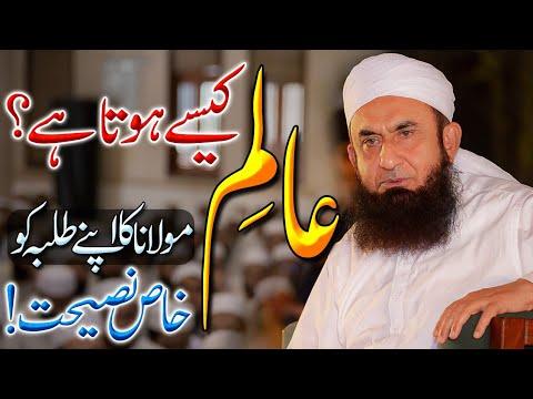 Download Aalim Kesa Hota Hai? Valuable advice for Students   Molana Tariq Jameel Bayan 17 December 2019