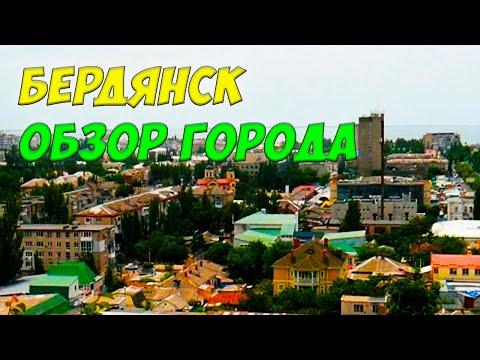 Бердянск 2019: обзор города, смотровая площадка
