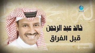 خالد عبد الرحمن - قبل الفراق    Khalid Abdulrahman - Qabel Alferaq