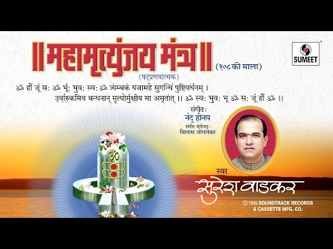 Maha Mrityunjaya Mantra (Om Tryambakam Yajamahe) 108 Times | Shiv Mantra | Suresh Wadkar