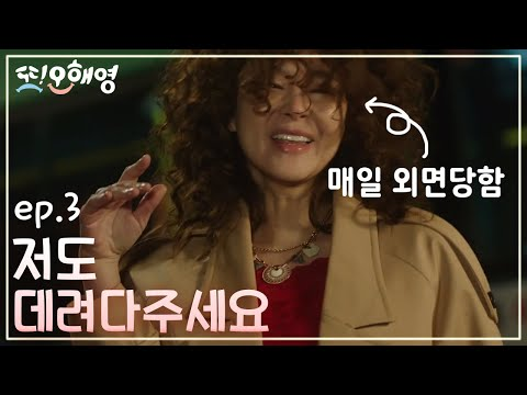 Another Miss Oh 그녀들의 귀가길 160509 EP.3
