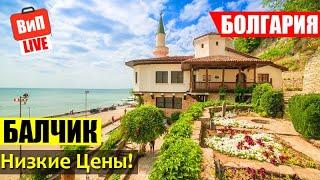 Самые низкие цены в Болгарии | Балчик, пляж, дворец, резиденция королевы, живописные виды, влог