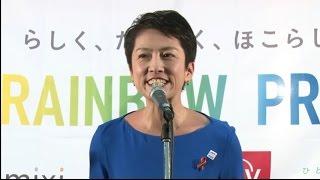 民進党蓮舫代表挨拶 東京レインボープライド2017オープニングレセプショ...
