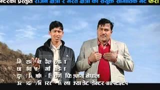 latest lokdohori 2016 feri bhet.,,by rajan chhetri